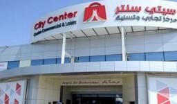 Le centre commercial City Center