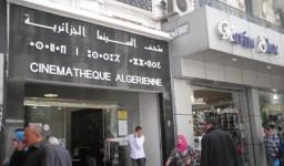 La cinémathèque à Alger-Centre