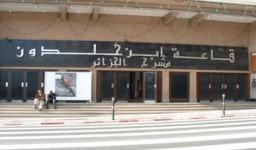 La salle de cinéma Ibn Khaldoun à Alger-Centre